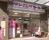 クリーニングコーヨー 脇浜支店